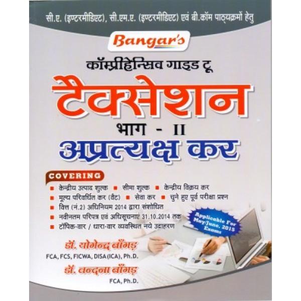 CA IPCC book Taxation in Hindi