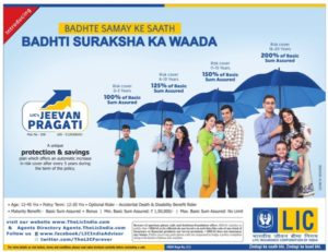 LIC Jeevan Pragati Plan CAknowledge