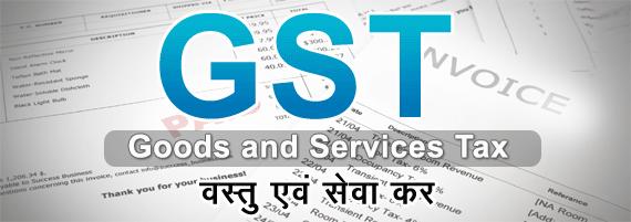 GST in Hindi, जीएसटी हिंदी में