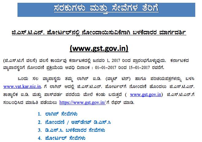 GST Registration Procedure for Existing Karnataka VAT Dealers