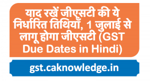 GST Due Dates in Hindi