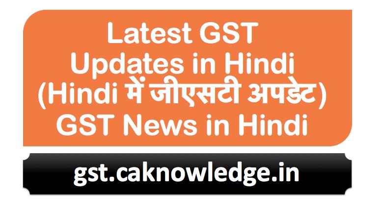 GST Updates in Hindi