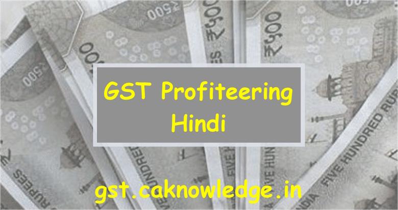 GST में की मुनाफाखोरी तो कंपनियों का रद्द होगा रजिस्ट्रेशन