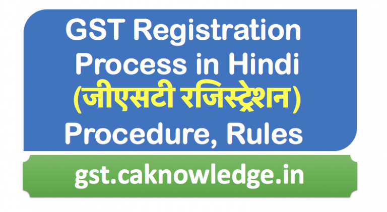 GST Registration in Hindi