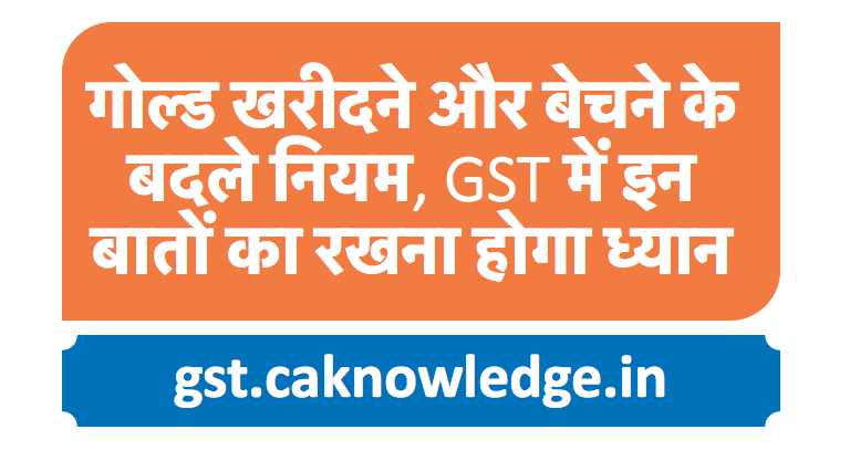 GST on Gold in Hindi