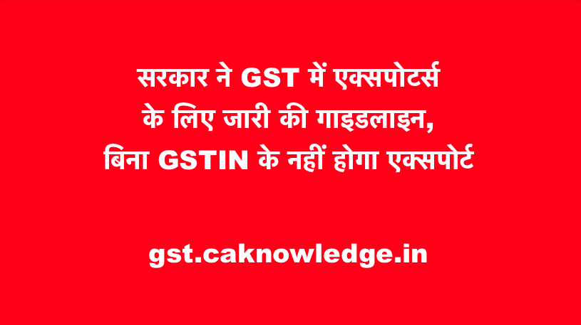 Exporters Guide GST