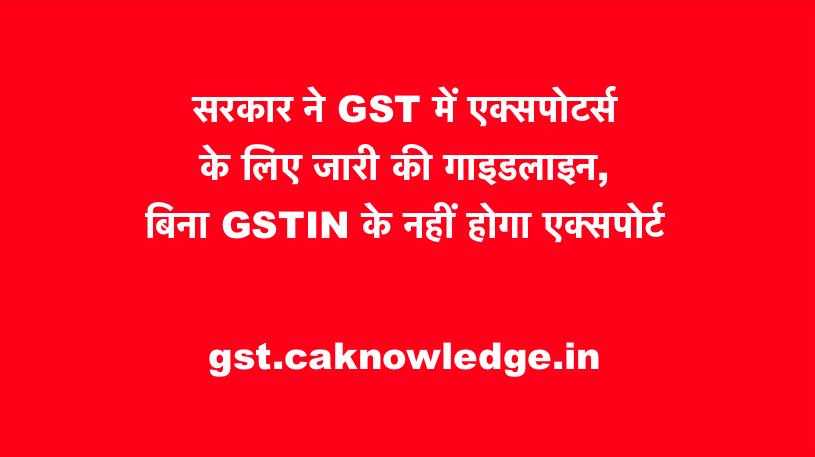 सरकार ने GST में एक्सपोटर्स के लिए जारी की गाइडलाइन
