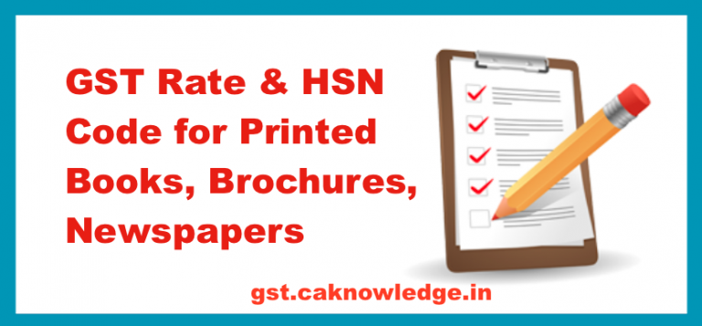 GST Rate & HSN Code for Printed Books, Brochures, Newspapers