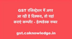 GST रजिस्ट्रेशन में अगर आ रही है दिक्कत