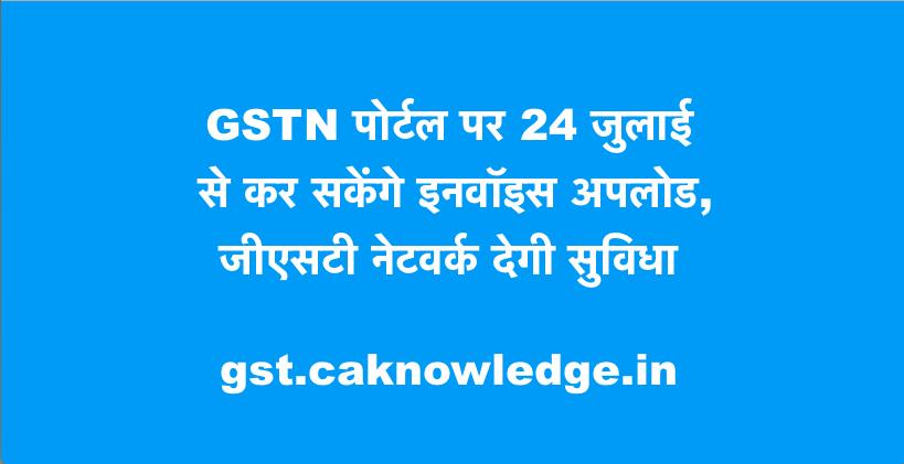 Upload invoice at GST Portal