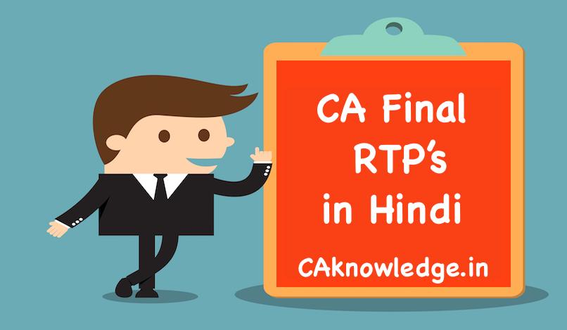 CA Final RTP in Hindi