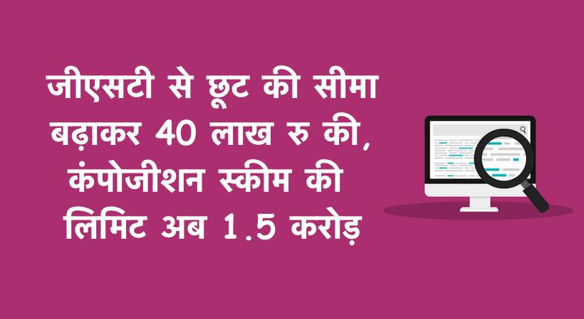 GST Limit Hindi