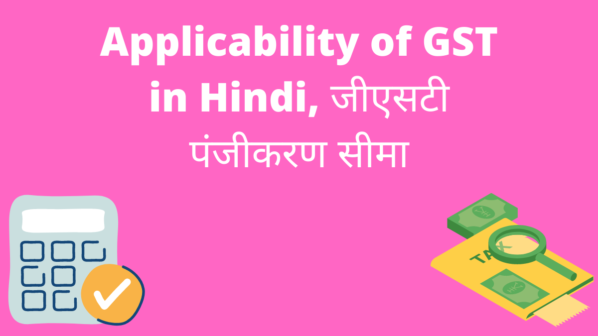 Applicability of GST in Hindi