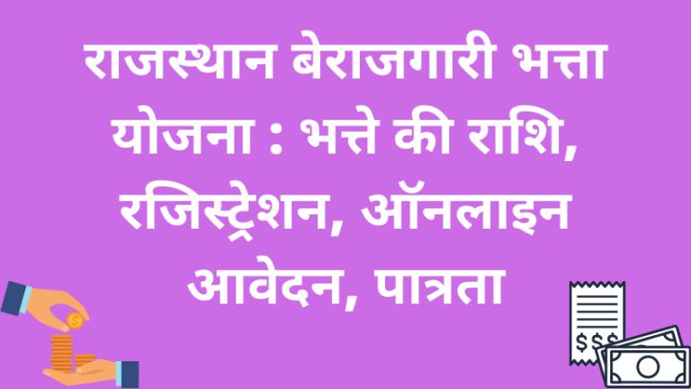 राजस्थान बेराजगारी भत्ता योजना