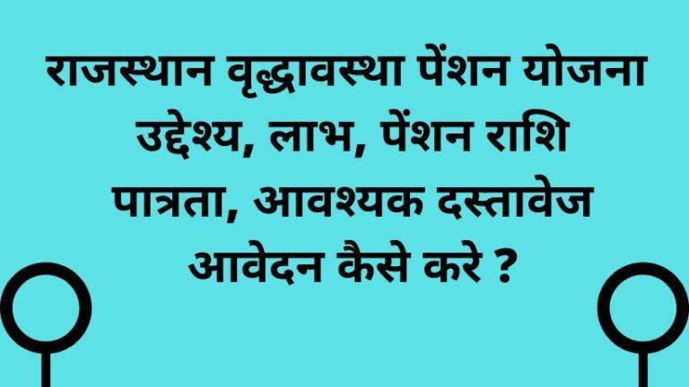 राजस्थान वृद्धावस्था पेंशन योजना